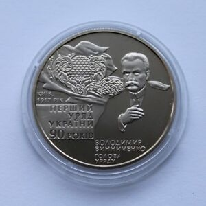 LIAPUNOV Ukraine 2 Hryvnia Coin 2007 Science Mathematician Physicist KM# 430 O