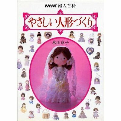 Very Rare Kyoko Yoneyama //Japanese Craft Pattern Book F//S Handmade Dolls