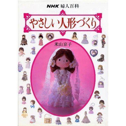 Kyoko Yoneyama/'s Dolls Japanese Handmade Craft Pattern Book