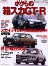 SKYLINE BOOK C10 Nissan Motor KGC10 L20 JAPANESE GT-R Motorsport magazine 1