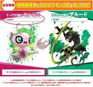 Codigo-de-serie-de-Pokemon-Celebi-agosto-7th-okoya-forestales-y-zarude-Espada-y-Escudo