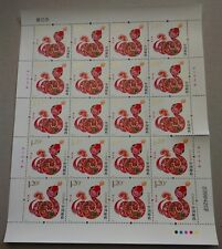 China 2013 Zodiac Lunar Year of Snake Full Pane (Split) Mint Phosphorescent 帶磷光