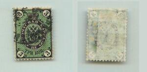 Russia-1866-SC-20-Z-18-used-horizontal-laid-paper-rta3330