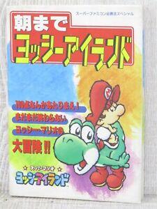 YOSSY-ISLAND-Asamade-Yoshi-Guide-Super-Famicom-Book-1995-KB71