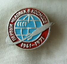 old space russian soviet pin RUSSIA USSR 10 years first man in space