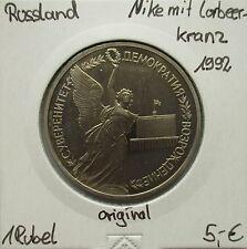 """Russland 1 Rubel 1992 """"2. Jahrestag der Souveränität Russlands"""""""
