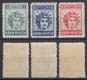 """Egeo 1912 Amministrazione Autonoma """"Colosso di Rodi"""" n.1-3 serie MNH** g. i."""
