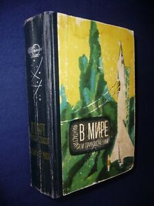 1964-USSR-Soviet-Russian-Book-World-of-Fantasy-and-Adventure-Space