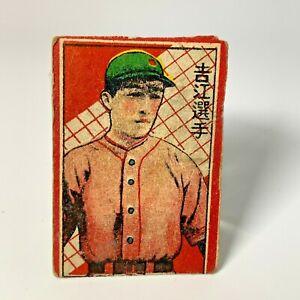 1940-039-s-Vintage-Japanese-Baseball-Rare-Menko-Card-Tokyu-039-Eishir-Yoshie-039