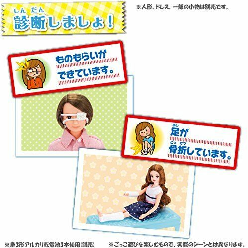 Licca Doll Rika Chan Doki-doki Stethoscope Hospital TAKARA TOMY Girls Toy Cute