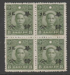 Japanese-occupation-block-of-four-Stamps-from-China-8-SEN-MNH-a