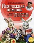 Neotlozhnaja pomoshh'. Spravochnik dlja roditelej. Vsegda pod rukoj von Evgenij Komarovski (2015, Gebundene Ausgabe)
