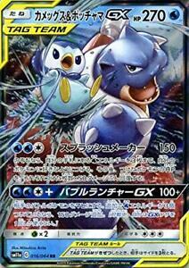 Pokemon-Kartenspiel-sm11a-Remix-Bout-Blastoise-amp-Piplup-GX-RR-Japanische-Minze