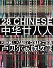 28 Chinese by Juan Roselione-Valadez (Paperback, 2014)
