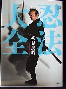 Japan-Ninja-TOGAKURE-RYU-Ninpo-Taizen-by-Masaaki-Hatsumi-2013