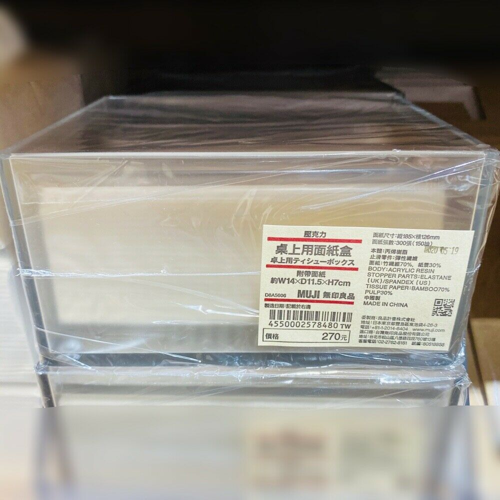 *MUJI Acrylic Tabletop Tissue Box W14×D11.5×H7cm/Tissue Refill Pack (Select)