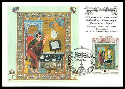 Briefmarken Russland & Sowjetunion Angemessen Russia Mk 1991 Mittelalter Kunst Art Maximumkarte Carte Maximum Card Mc Cm Au70 100% Original