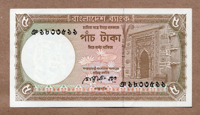 BANGLADESH - 5 TAKA - ND1981 - P25b - AU/UNCIRCULATED