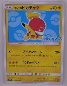 Shiftry GX ® Tempesta Astrale 14//168 ® Rara Holo Foil ® Pokemon ® Italiano