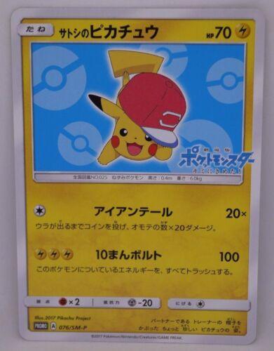 POKEMON Center Japanese Pikachu the Ash PROMO Blue 076//sm-p MINT