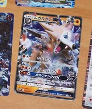 POKEMON ULTRA RARE JAPANESE CARD HOLO CARTE 009/013 LCANROC GX SMP1 JAPAN NM