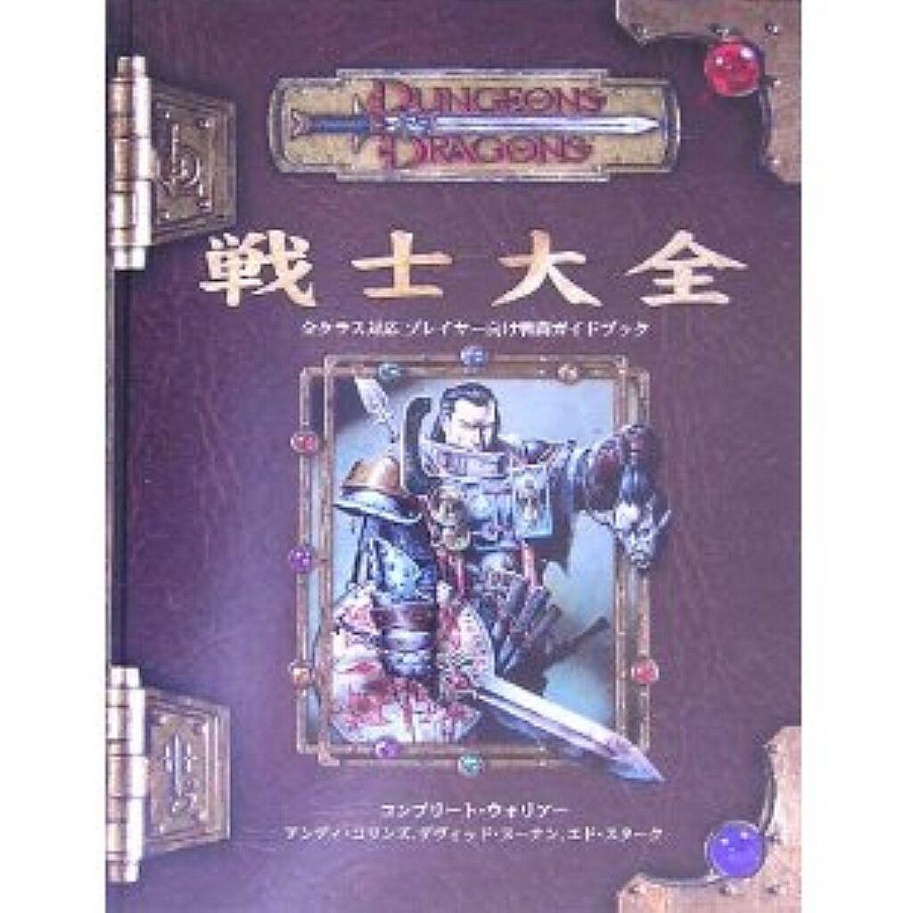 Dungeons & Dragons Senshi perfect book RPG