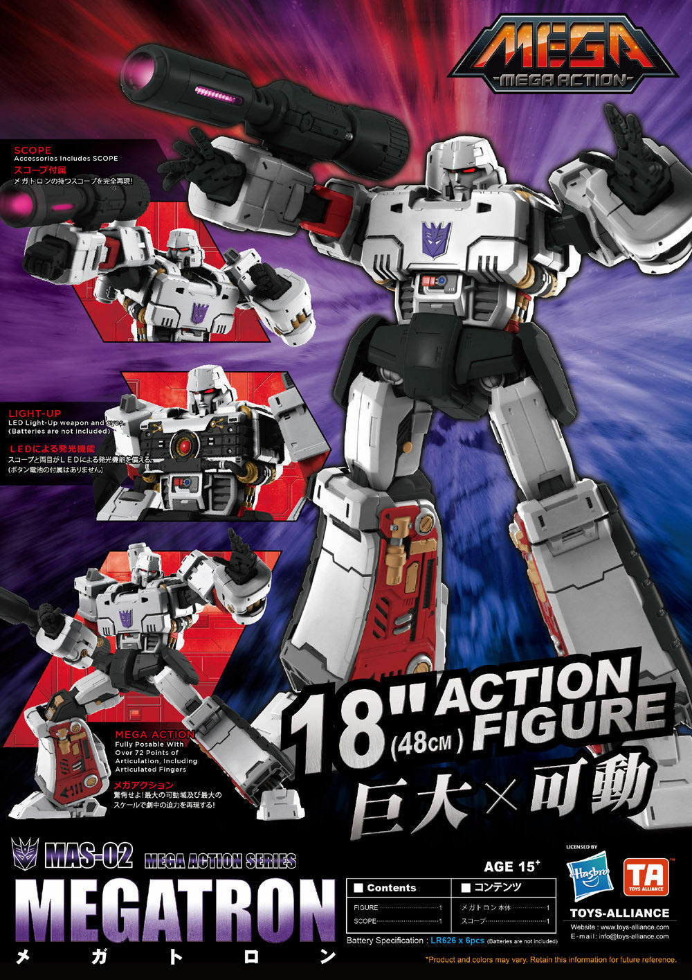 Roboter transformers megatron spielzeug allianz mega - aktion mas-02 decepticon - 19 11