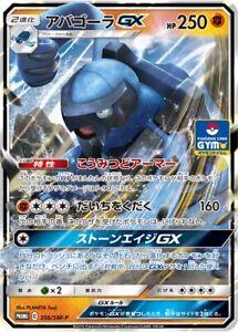 Pokemon-Card-Japanese-Carracosta-GX-356-SM-P-PROMO-MINT
