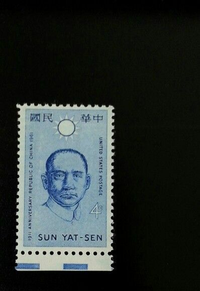 1961 4c Republic of China, Sun Yat-sen, 50th Anniversar