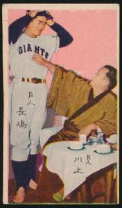 1959-Shigeo-Nagashima-Tetsuharu-Kawakami-Japanese-Baseball-Menko-2nd-Year-Card
