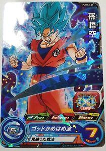 Super dbz card dragon ball heroes universe mission part sp #ump-15 promo 2018