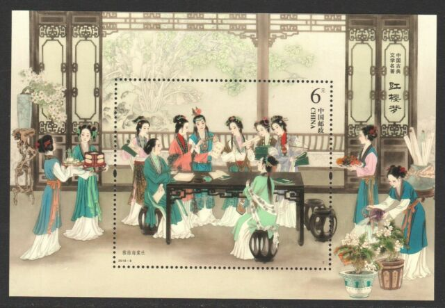 P.R. OF CHINA 2018-8 DREAM OF RED CHAMBER PART III SOUVENIR SHEET 1 STAMP MINT