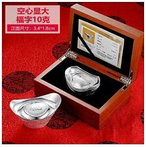 纯银 999 千足银 招财进宝 福字空心银元宝 .999 pure silver ingot : 10gram