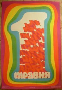 Soviet Ukrainian Original POSTER 1 May USSR Communist propaganda Peace rainbow