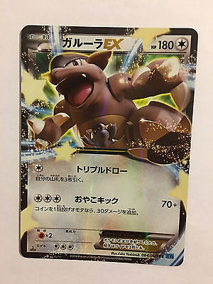 POKEMON RARE RARE EX JAPANESE CARD CARTE 094//131 KANGOUREX MADE IN JAPAN NM