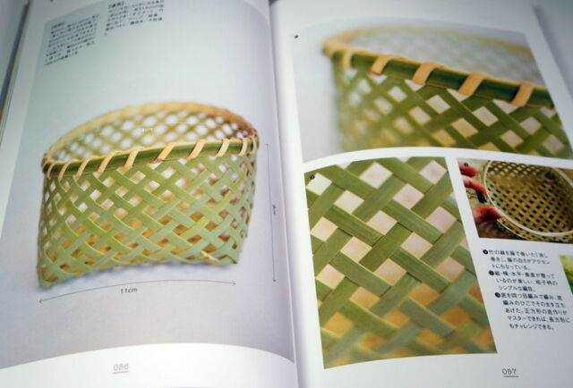 How to weave a Bamboo Basket book book from Japan Japanese work craft #0903