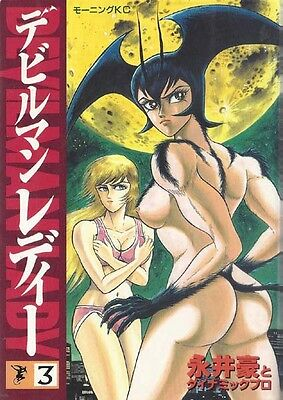 "Go Nagai  ""DEVILMAN LADY"" #3 with Poster"