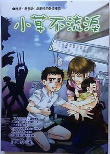 Chinese-Book