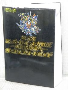 SUPER ROBOT WARS ALPHA 3 3rd Complete Guide PS2 Book 2005 MW99 See Condition