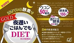 Shinyakoso Night Diet Gold 30 Days Diet Generous In Rice Late Made