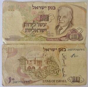 Israel 10 Lira Pound Banknote 1968