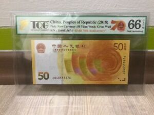 2018-China-50-Yuan-RMB-70th-Anniversary-Commemorative-TQG-66-EPQ-GEM-UNC