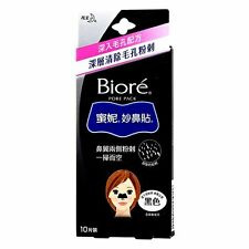 NEW KAO BIORE NOSE PORE PACK CLEANSING STRIPS LADY WOMEN 10PCS BLACK