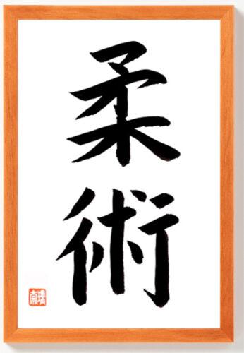 JUJUTSU Original Japan Kalligraphie in Rahmen Braun japanische Schriftzeichen