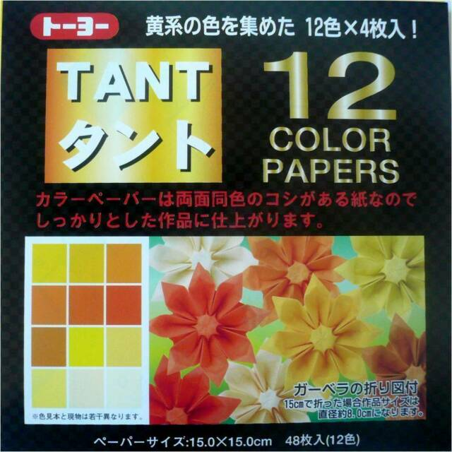 """Japanese Origami 6/"""" 12 Tant Yellow Shades of Colors Papers 48 SH Made in Japan"""