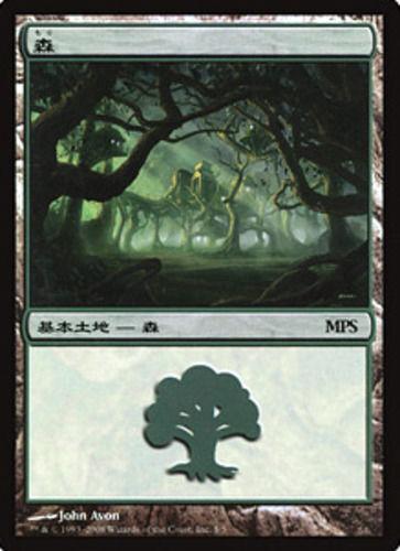 MTG 2x  Japanese Forest 2008 Foil MPS Promo JOHN AVON