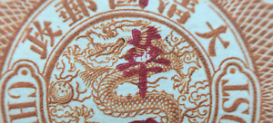 China-1912-coiling-dragon-Overprints-stamps-Chan-170-variety-New-Discovery-1-C