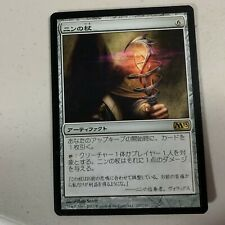NM//M R Commander 2015 MTG Magic - Staff of Nin
