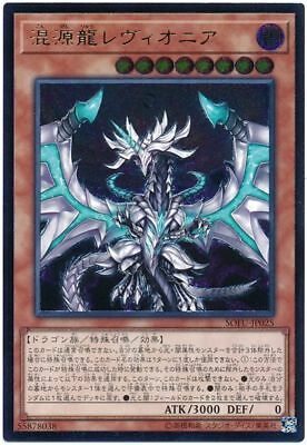 Ultra Chaos Dragon Levianeer SOFU-JP025 Japanese Yugioh
