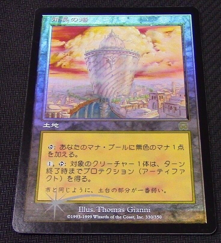 Tower of the Magistrate MMQ Japanese FOIL MTG NM-